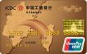 工商福建牡丹海峡旅游卡(银联,人民币,金卡)