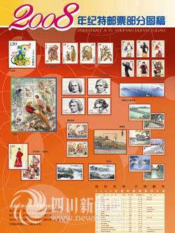 新邮发行计划公布四川预订量下调一成