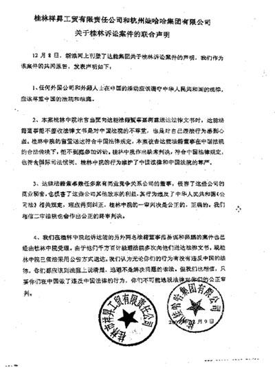 桂林祥�N工贸和娃哈哈就桂林诉讼案件的联合声明