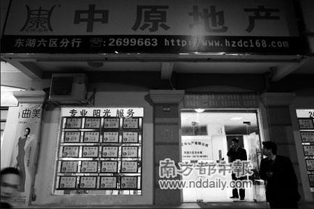 广东惠州房地产中介老板疑卷款潜逃(图)