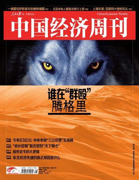 图为中国经济周刊第15期封面。