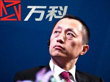 万科集团总裁郁亮