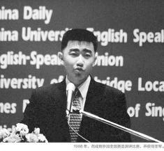 1998年参加英语演讲比赛获得亚军。
