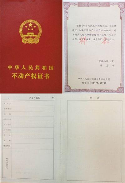 不动产登记簿证样本