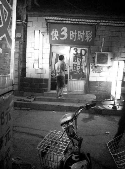 """这家名为""""快3时时彩""""的""""彩票站""""就开在昌平水屯村内临街的一处平房里"""