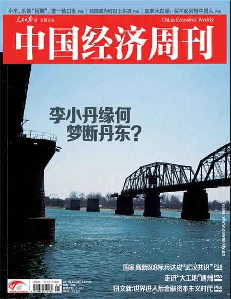 《国家经济周刊》2015年第24期封面图。