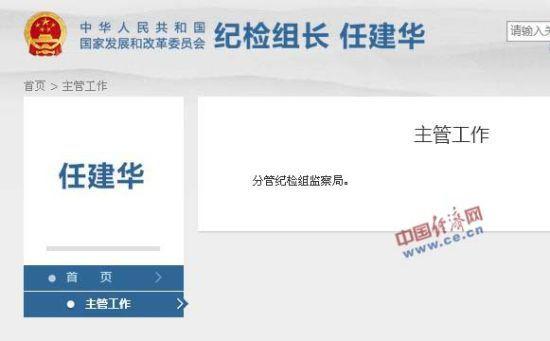 发改委网站截图。