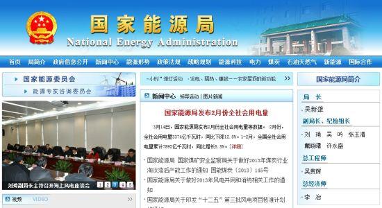 吴新雄兼任国家能源局局长党组书记(简历)|能源