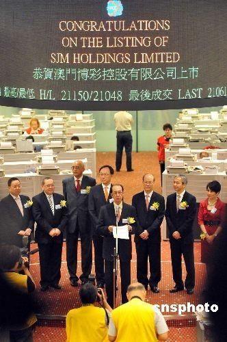 七月十六日,澳门博彩控股有限公司在香港港交所挂牌上市,澳博主席及