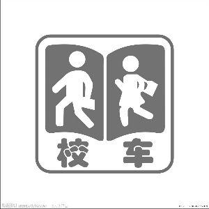 幼儿手工制作防滑标志