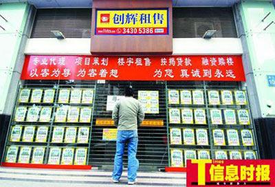 广东一家房产中介460家店关闭 据称即将倒闭