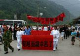 芦山大川人民欢迎穿越英雄