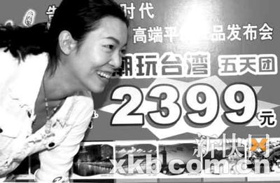 广州赴台湾旅游价格降低五六成(图)