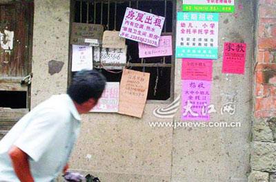 """南昌部分租房族过上""""全租""""生活(图)"""