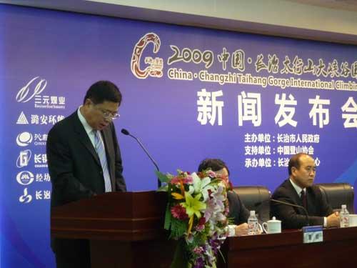 2009长治太行山大峡谷攀岩节新闻发布会在京召开