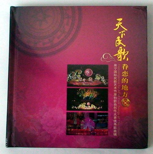 文化成果展示:歌曲CD《天下民歌眷恋的地方》