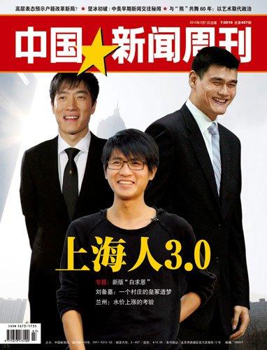 2010:上海迈进3.0时代