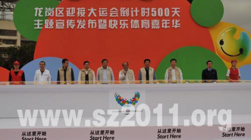 深圳大学生运动会进入倒计时500天