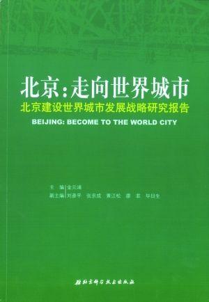 图书推荐:《北京,走向世界城市》