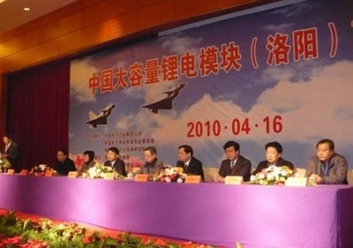 中国大容量锂电模块(洛阳)高峰昨日论坛举行