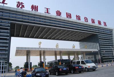 综合保税区助跑苏州工业园区高速高效发展(图)