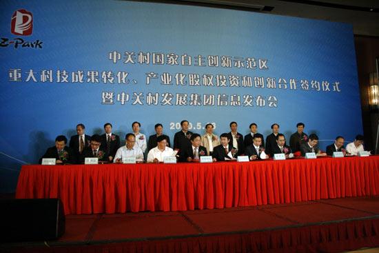 中关村国家自主创新示范区重大科技成果转化、产业化股权投资和创新合作签约仪式召开