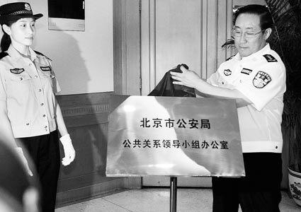 北京公安建公共关系领导小组 将与网友微博互动