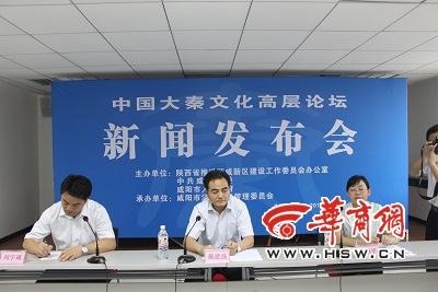 弘扬秦文化建设大西安 大秦文化论坛29日开坛