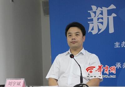 刘宇斌:唱响秦文化品牌 融入大都市建设