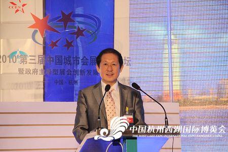 第三届中国城市会展高峰论坛开幕(组图)