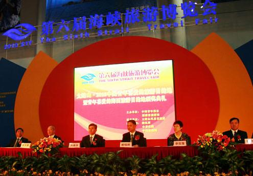 太姥山・2010中国青年喜爱的旅游目的地隆重揭晓