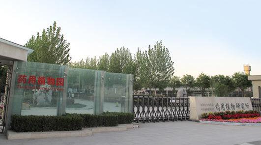 最佳接待单位候选:北京药用植物园