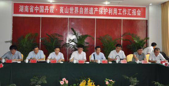 中国丹霞・�~山世界自然遗产保护利用会议召开