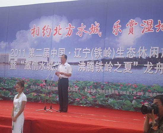 第二届中国辽宁(铁岭)生态休闲旅游节开幕