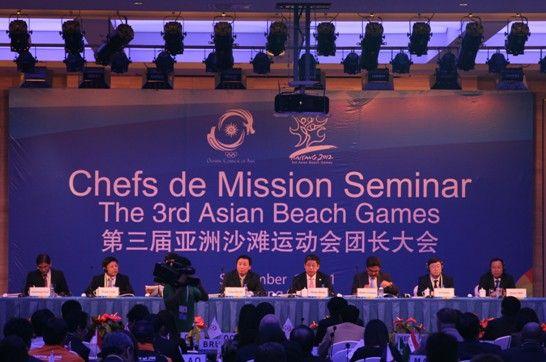 第三届亚洲沙滩运动会团长大会成功举行(图)