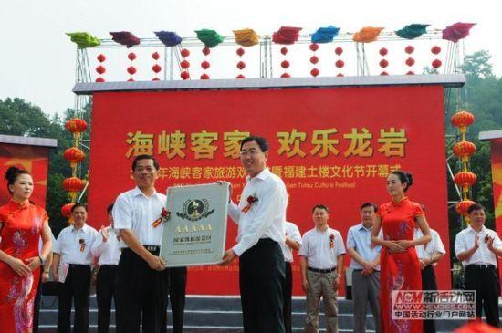 2011年海峡客家旅游欢乐节暨福建土楼文化节开幕