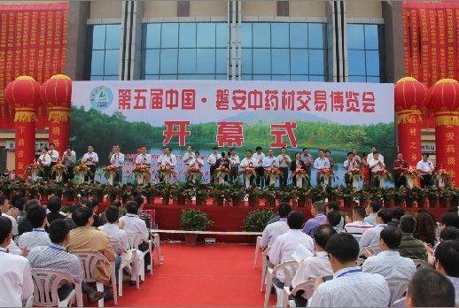 第五届中国・磐安中药材交易博览会开幕(图)