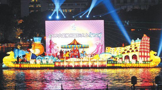 柳州办2011国际水上狂欢节 中西合璧欢乐奉献
