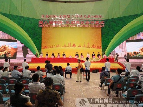 第八届中国-东盟博览会在南宁举行综合演练(图)