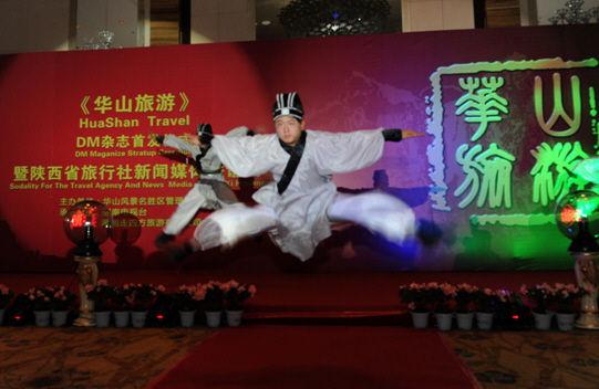 华山旅游杂志首发暨陕西旅行社媒体联谊会举行