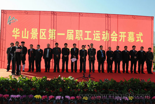 华山景区第一届职工运动会开幕