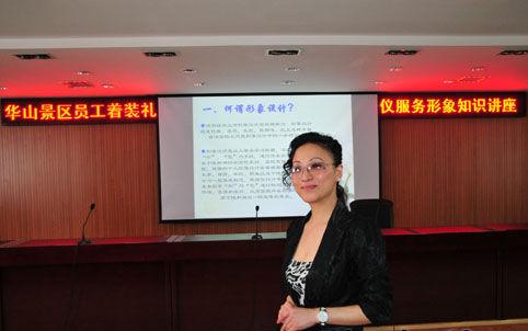 华山景区举行礼仪培训提升服务形象(组图)