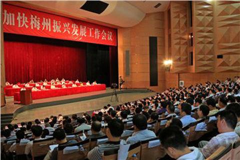 梅州振兴发展工作会议召开