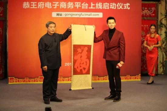 恭王府电子商务平台上线启动仪式在京举行