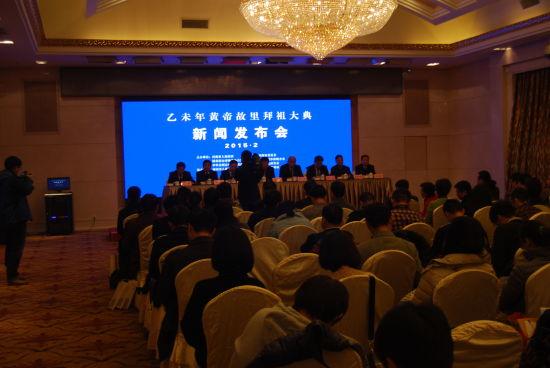 乙未年黄帝故里拜祖大典发布会在北京举行
