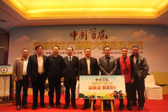 2015年中国首届旅游养生广场舞大赛在北京启动