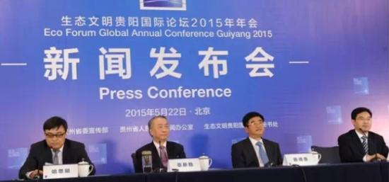 生态文明贵阳国际论坛2015年年会新闻发布会在京举行