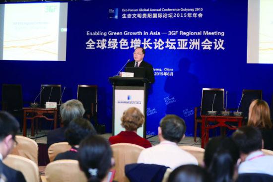 全球绿色增长论坛亚洲会议:贵州应利用现有优势