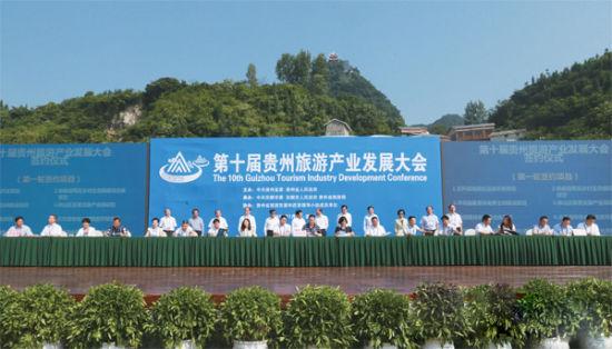 贵州签约300余亿元旅游投资项目