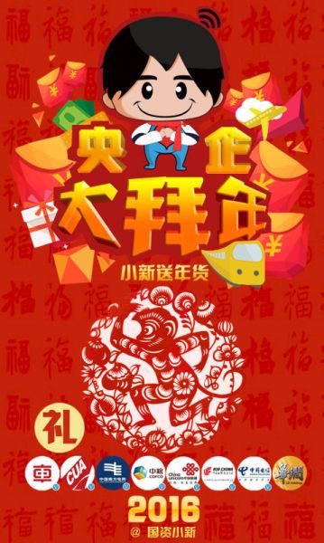 央企新媒体卡通集体拜年打造新民俗